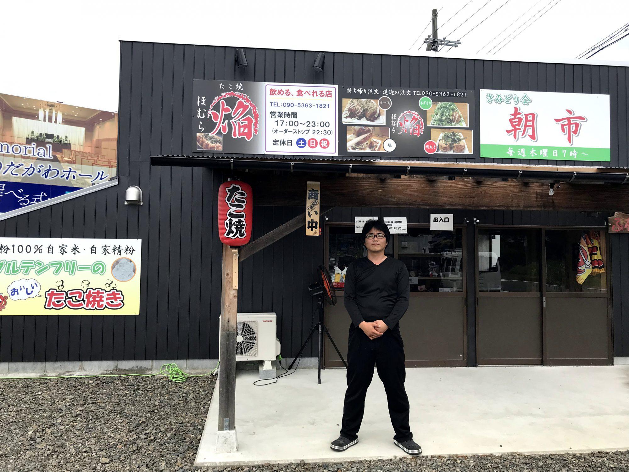 たこ焼き焔 京丹後峰山店